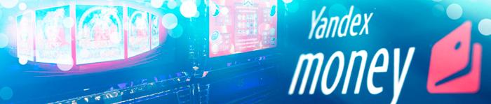 Игровые автоматы через яндекс деньги онлайн игровые аппараты играть бесплатно без регистрации